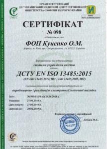 Сертификат ИЗО