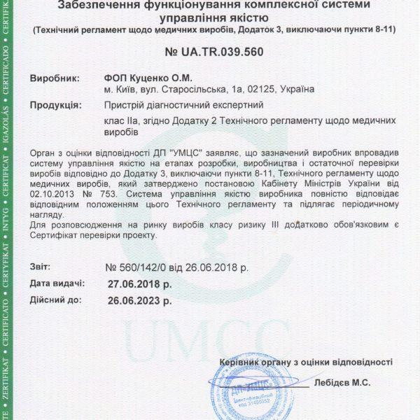 Сертификат соответствия МОЗ Украины