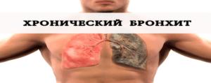 хронический_бронхит