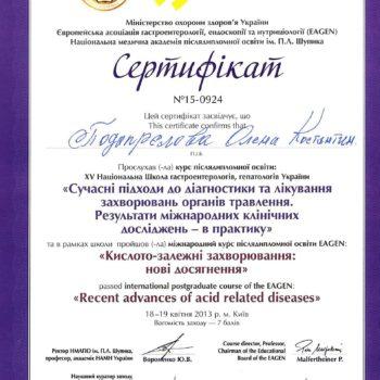 лечение органов ЖКТ