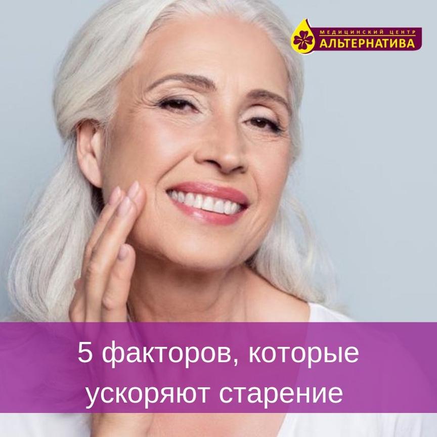 5 факторов ускоряют старение