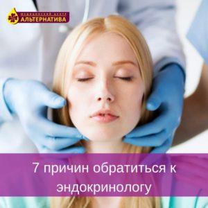 7 причин обратиться к эндокринологу