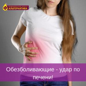 обезболивающие-удар по печени